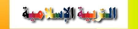 وحدة التربية الإسلامية